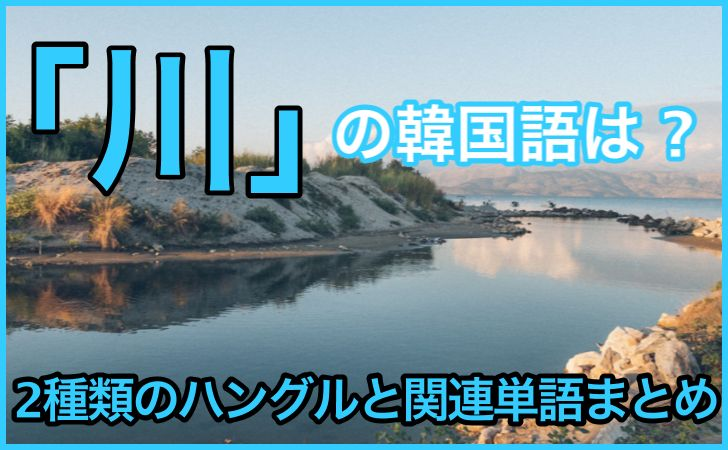 「川」の韓国語